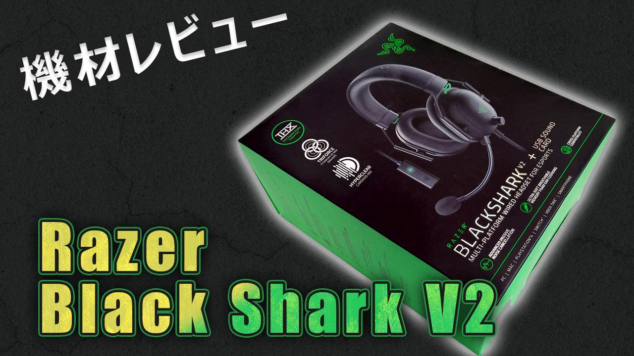 blacksharkv2のアイキャッチ画像