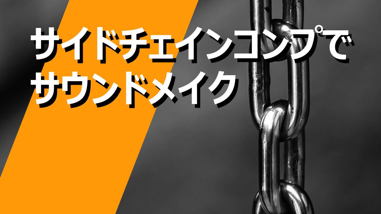 サイドチェインコンプのアイキャッチ画像、鎖の写真