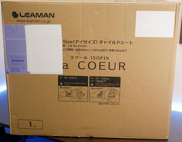商品名が記載された段ボール箱