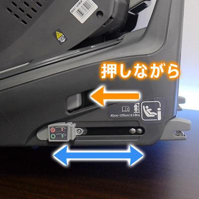 ISOFIXコネクタはロックを解除することで伸縮可能