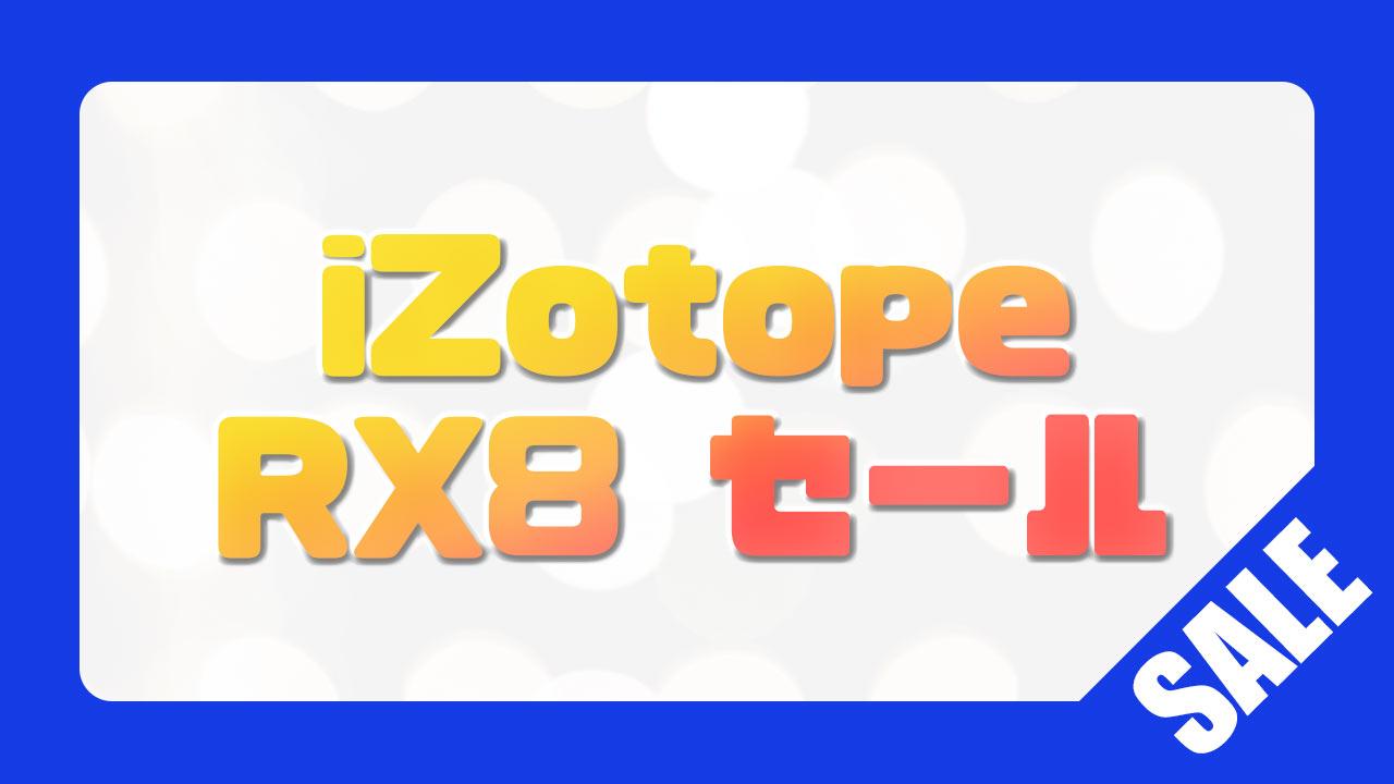 RX 8セールのアイキャッチ画像