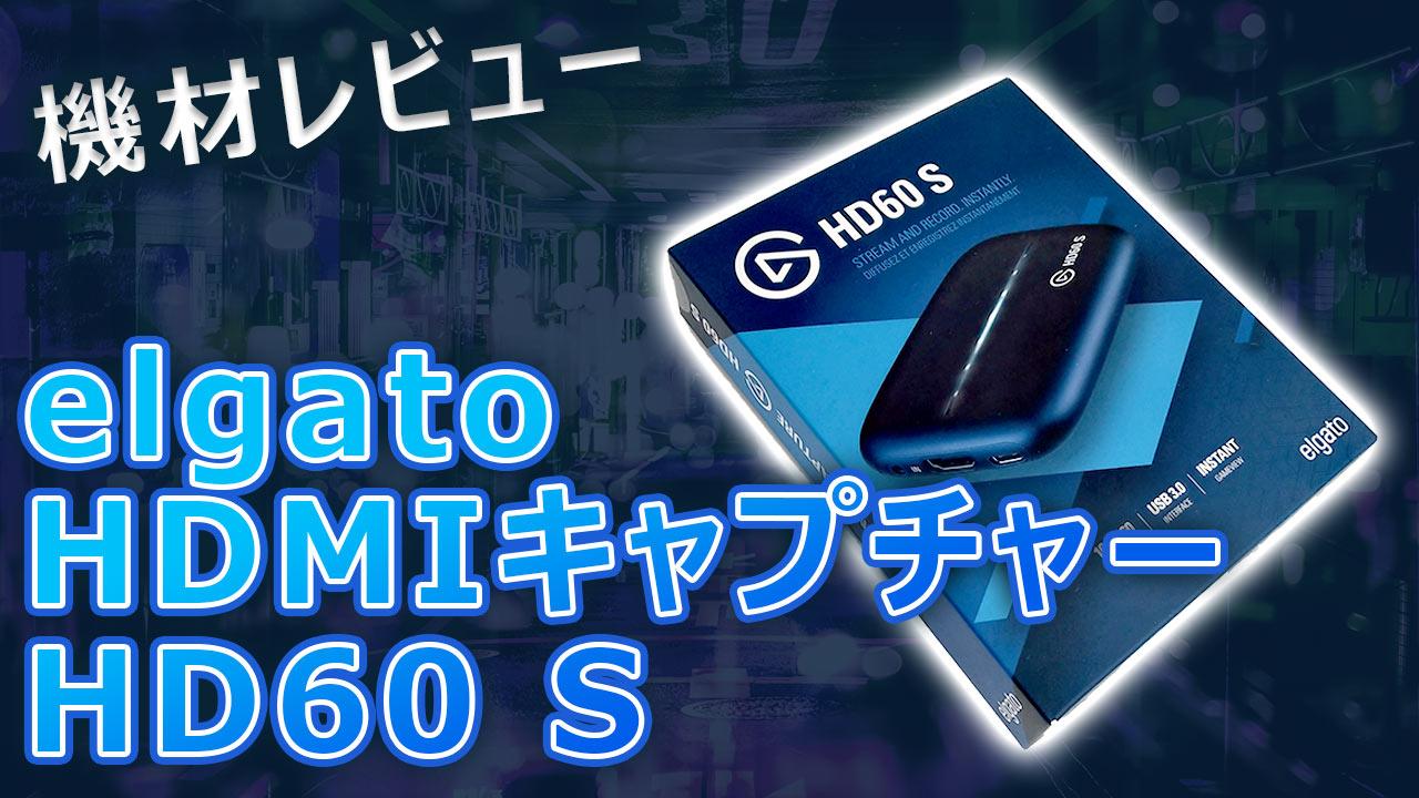 HD60Sのアイキャッチ画像