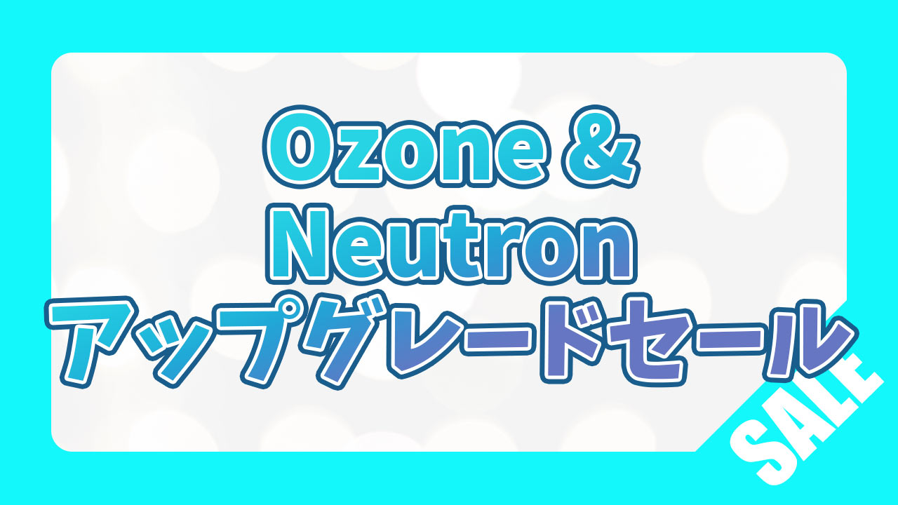 izotope ozone neutronアップグレードセールのアイキャッチ画像