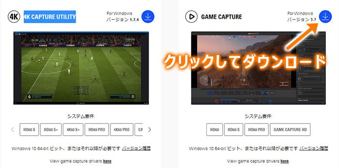 ダウンロードソフトの選択、4k capture utilityとgame captureが表示されている