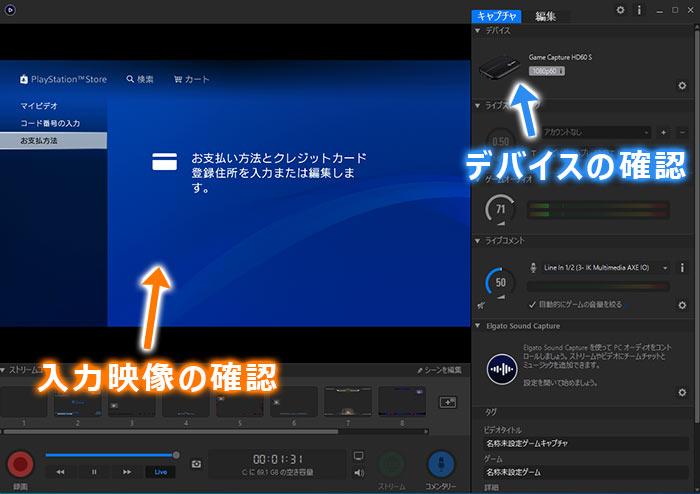 game captureでの入力映像確認、デバイスの確認と、入力映像に問題が無いか確認