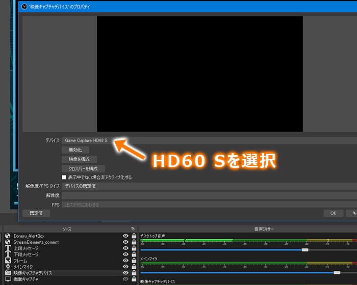 obsでの設定例、映像キャプチャデバイスからhd60 sを選択