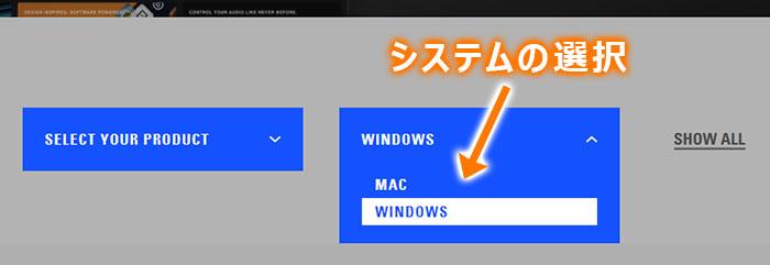システム選択、MACとWINDOWSから選択