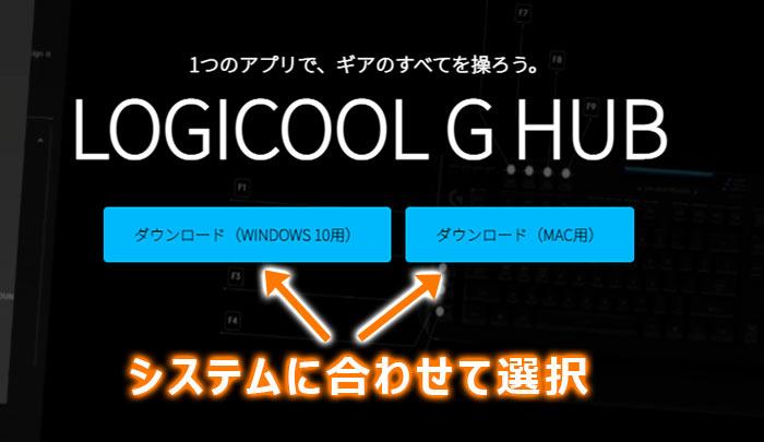 windows用とmac用のインストーラーが用意されている