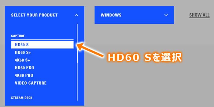 製品選択、HD60 Sを選択