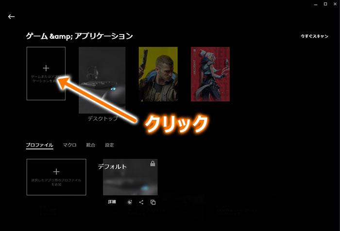 左上の+ボタンでプロファイルを追加可能