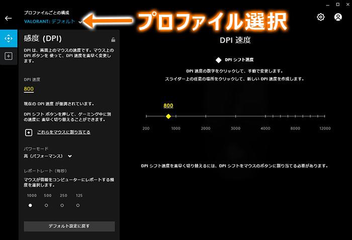 設定画面の左上のプロファイルから設定変更したいプロファイルを選択する