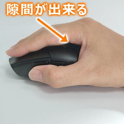 かぶせもち、マウスの全高が低いため手の平とマウスに隙間ができます。