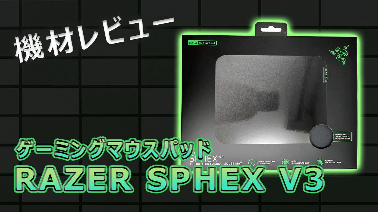 sphex v3のアイキャッチ画像