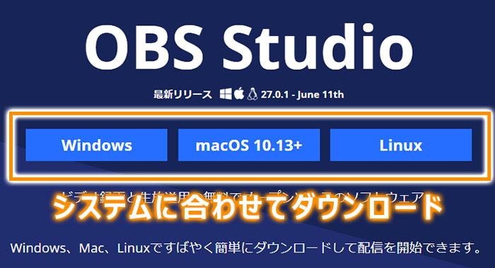 OBS Studio公式サイトにwindos,mac,linux向けにインストーラーが用意されています