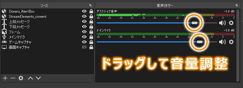 OBSメイン画面の下、音声ミキサーのスライダーをドラッグすることで音量変更可能