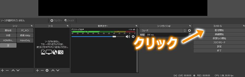 OBSメイン画面の右下に配信開始ボタンがあります