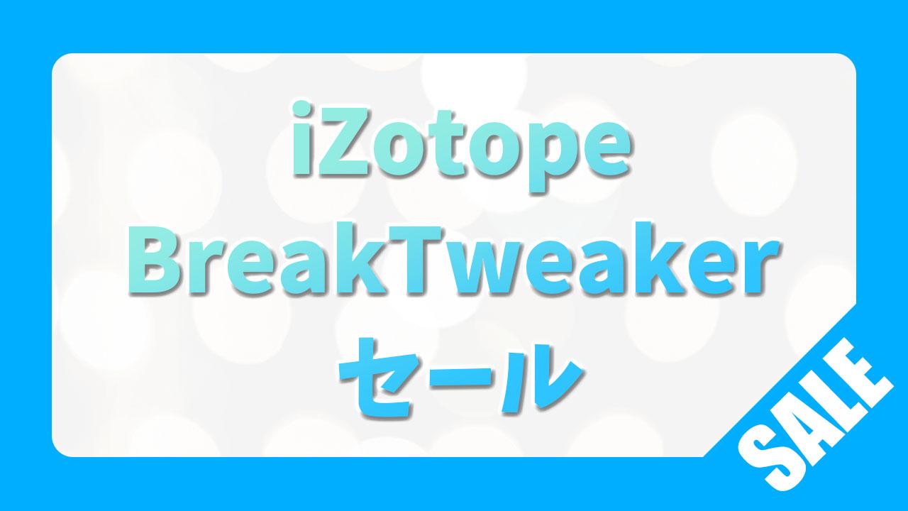 breaktweakerのセール情報のアイキャッチ画像