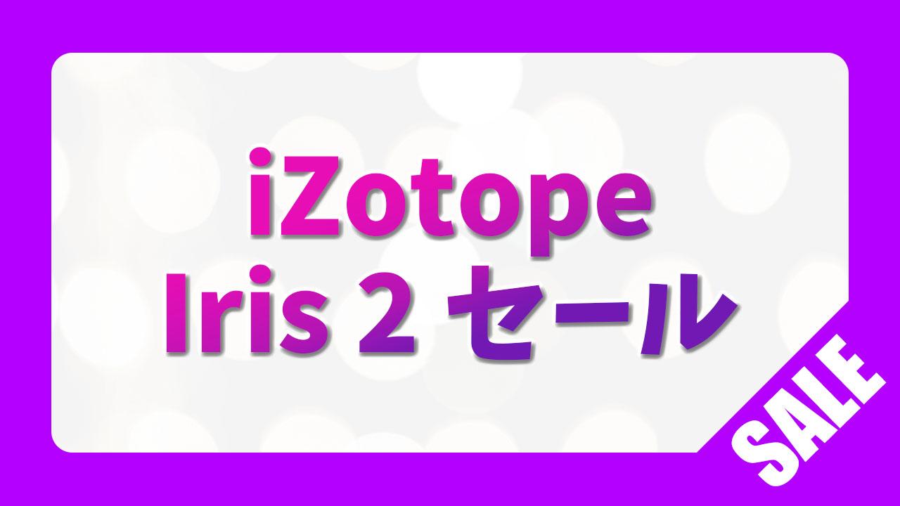 Iris 2セールのアイキャッチ画像