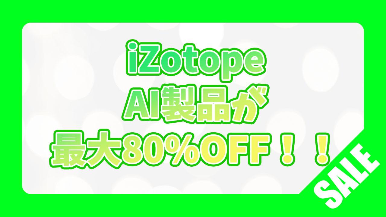 izotopeクリエイター応援セールのアイキャッチ画像