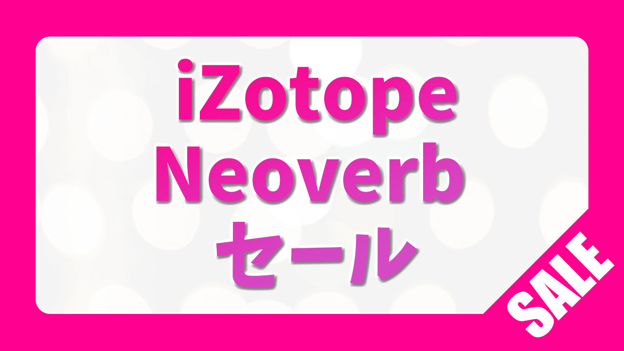 neoverbセールのアイキャッチ画像